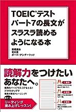 表紙: TOEICテスト パート7の長文がスラスラ読めるようになる本 (中経出版) | 北村豊