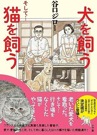 犬を飼う そして…猫を飼う (コミックス単行本)