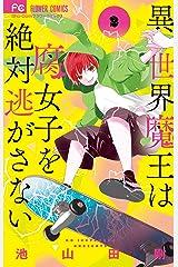 異世界魔王は腐女子を絶対逃がさない(2) (フラワーコミックス) Kindle版