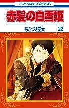 表紙: 赤髪の白雪姫 22 (花とゆめコミックス) | あきづき空太