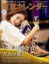 表紙: 東京カレンダー 2020年 8月号 [雑誌] | 東京カレンダー編集部