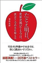 表紙: たとえ明日、世界が滅びても今日、僕はリンゴの木を植える | 瀧森 古都