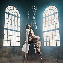 はじまりの詩(初回限定盤 White Edition) (フォトブック付)
