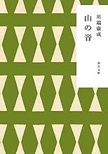 表紙: 山の音 (角川文庫) | 川端 康成