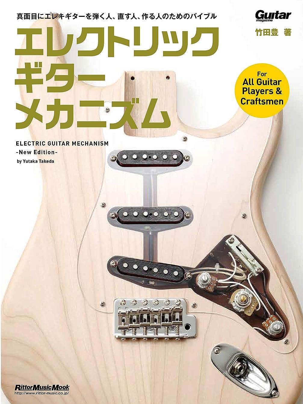 大気逃れる特別なエレクトリック?ギター?メカニズム-New Edition-(リットーミュージック?ムック)