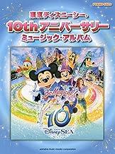 ピアノソロ 東京ディズニーシー® 10thアニバーサリーミュージックアルバム