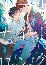 表紙: オールナイトロング (gateauコミックス)   ムノ