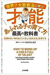 世界7大教育法に学ぶ才能あふれる子の育て方 最高の教科書 Kindle版