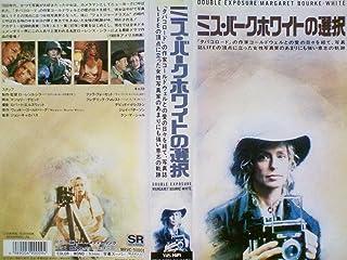 ミス・バークホワイトの選択[VHS]