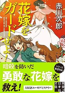 花嫁をガードせよ! (実業之日本社文庫)