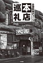 表紙: 全国飲食チェーン本店巡礼~ルーツをめぐる旅 | BUBBLE-B