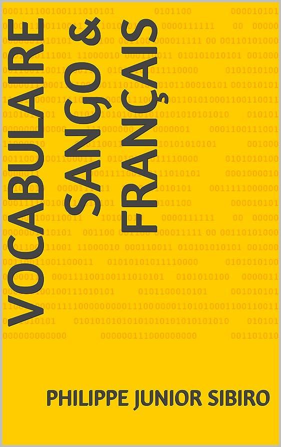 メディック鉱石に同意するVocabulaire Sango & Fran?ais (French Edition)