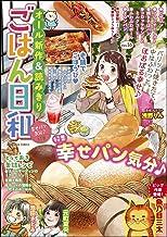 ごはん日和 Vol.16 幸せパン気分♪ [雑誌] (ぶんか社コミックス)