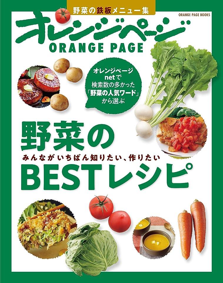 想起押し下げる分子野菜のBESTレシピ みんながいちばん知りたい、作りたい