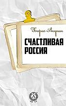 Счастливая Россия (Russian Edition)
