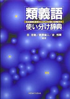 類義語使い分け辞典―日本語類似表現のニュアンスの違いを例証する