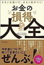 表紙: お金の損得大全 ささいな違いで、大きく差がつく! | 横山 光昭