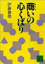 表紙: 商いの心くばり (講談社文庫) | 伊藤雅俊
