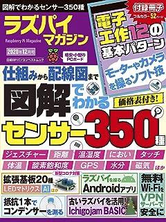 ラズパイマガジン2020年12月号 (日経BPパソコンベストムック)