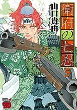 表紙: 衛府の七忍 5 (チャンピオンREDコミックス) | 山口貴由