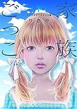 イツカミタアオイソラ(2)――家族ごっこ<下>―― (ウィングス・コミックス)