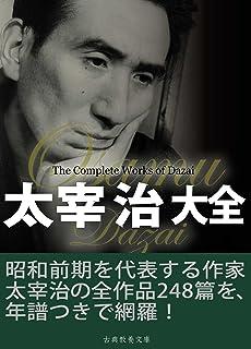 日本市場で強力 太宰治