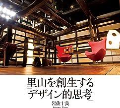 表紙: 里山を創生する「デザイン的思考」 | 岩佐 十良