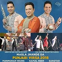 Masla Jhande da - Punjabi Virsa 2018