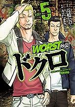 表紙: WORST外伝 ドクロ 5 (少年チャンピオン・コミックス エクストラ) | きだまさし