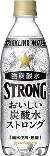 サッポロ おいしい炭酸水ストロング500ml×24本