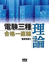 電験三種合格一直線 理論 (Japanese Edition)