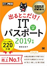 表紙: 情報処理教科書 出るとこだけ!ITパスポート 2019年版   城田 比佐子