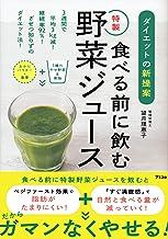 ダイエットの新提案 食べる前に飲む特製野菜ジュース