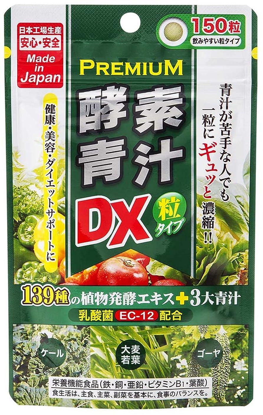 デコードする設置薄めるジャパンギャルズ プレミアム酵素青汁粒 DX 270mg×150粒
