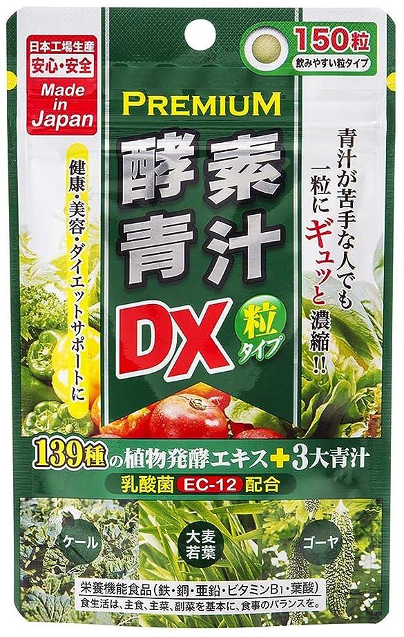 減衰ドラフト誘導ジャパンギャルズ プレミアム酵素青汁粒 DX 270mg×150粒
