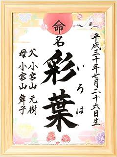 A4額入り命名書(ヒノキ)6.鶴と鯛(ピンク) 他デザイン多数!(※詳しくは画像をタップ)【命名紙・命名用紙・赤ちゃん・誕生・名づけ・記念】