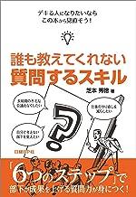 表紙: 誰も教えてくれない 質問するスキル(日経BP Next ICT選書) | 芝本秀徳