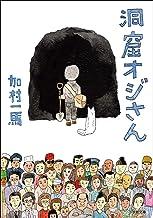表紙: 洞窟オジさん | 加村一馬