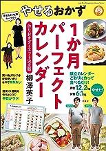 表紙: やせるおかず1か月パーフェクトカレンダー~作りおきダイエット決定版~ | 柳澤英子