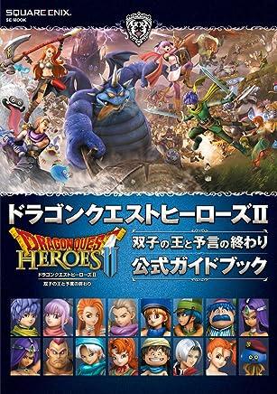 ドラゴンクエストヒーローズII 双子の王と予言の終わり 公式ガイドブック (SE-MOOK)