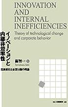 イノベーションと内部非効率性: 技術変化と企業行動の理論