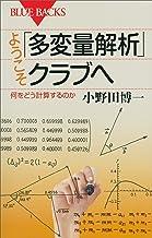 表紙: ようこそ「多変量解析」クラブへ 何をどう計算するのか (ブルーバックス) | 小野田博一