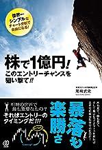 表紙: 株で1億円! このエントリーチャンスを狙い撃て!! | 尾崎式史