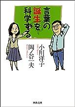 表紙: 言葉の誕生を科学する (河出文庫) | 小川洋子