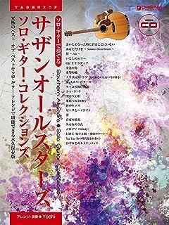 ソロ・ギターで奏でる サザンオールスターズ/ソロ・ギター・コレクションズ 模範演奏CD付
