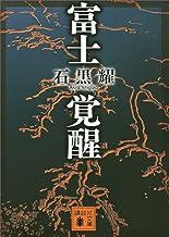 表紙: 富士覚醒 (講談社文庫) | 石黒耀