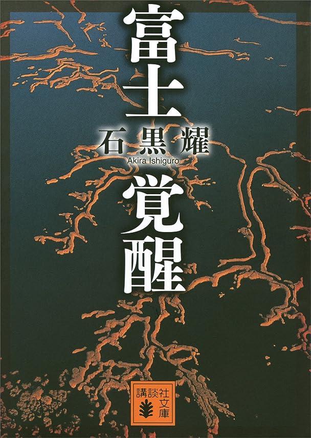 リスキーな征服柔らかい足富士覚醒 (講談社文庫)