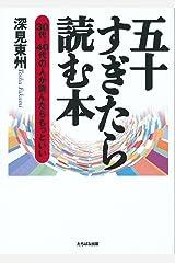五十すぎたら読む本EPUB版 Kindle版