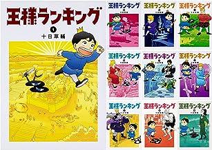 王様ランキング コミック 1-10巻セット (ビームコミックス)