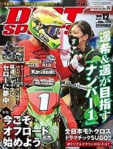 DIRT SPORTS (ダートスポーツ) 2020年 12月号[雑誌]